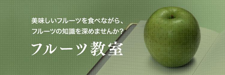 美味しいフルーツを食べながら、フルーツの知識を深めませんか?フルーツ教室