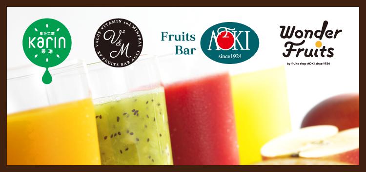 果汁工房 果琳、フルーツバーAOKI、ワンダーフルーツ